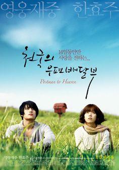 Postman to Heaven (천국의 우편배달부) #KOREAN MOVIE #한국 영화