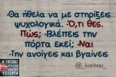 pizza is here! Funny Greek Quotes, Greek Memes, Funny Picture Quotes, Sarcastic Quotes, Jokes Quotes, Humorous Quotes, Funny Statuses, Clever Quotes, Try Not To Laugh