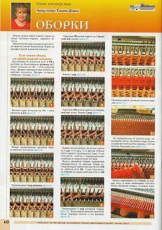 машинное вязание - уроки-2.