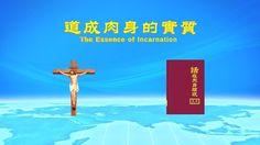 【東方閃電】全能神教會神話語詩歌《道成肉身的實質》