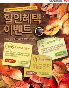 나뭇잎, 할인, 낙엽, 나무, 추석, 한가위, 가을, 커피, 웹디자인, 포스트잇, 이벤트, 나무질감, event, 팝업, 명절, 웹템플릿…