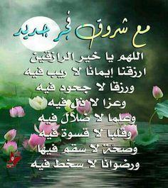 Good Morning Images Flowers, Good Morning Photos, Good Morning Gif, Good Morning Messages, Morning Wish, Islam Beliefs, Duaa Islam, What Is Islam, Good Morning Arabic