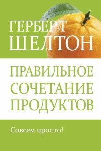Книга Правильное сочетание продуктов