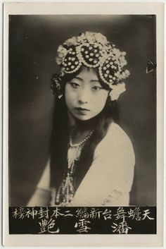 Pan Xue-yan 潘雪艳, a popular Chinese opera actress during the 1920s. The British American Tobacco Company licensed her image for their Huafang 华芳 cigarette brand. Small collectible cards featuring Pan posing in the fashions of the day were included in each pack.