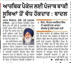PUNJAB DESERVES ECONOMIC PACKAGE FAR MORE THAN ANY OTHER STATE-Badal #Badal #EconomicPackage