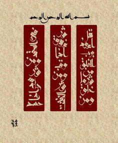 Surah Falaq calligraphy Arabic Calligraphy Art, Arabic Art, Arabesque, Islamic Patterns, Arabic Design, The Villain, Graphic Design Art, Types Of Art, Hand Lettering