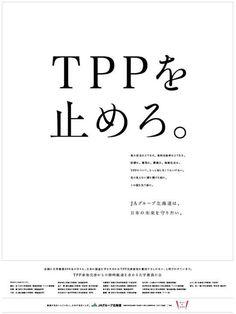 JA北海道の意見広告。 反対と公約しながら推進した政党に、もう二度とだまされないでほしい。