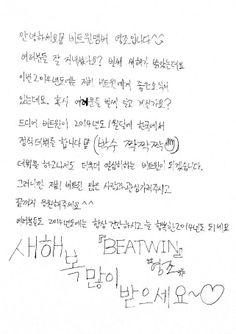 2014.01.02 『こんにちは!ビートウィンのメンバー ヨンジョです^u^ 皆さん方お元気でしたか?もう新年が明けましたねぇ。この2014年度には僕たちビートウィンにとって良いお知らせがあるんです。もしかしたら皆さん方既にご存知ですかね?ついにビートウィンが2014年度1月に韓国で公式デビューいたします! (拍手パチパチパチ) デビューをしてもさらにもっと頑張るビートウィンになります。ですから僕たちビートウィンにたくさんの愛と関心をお持ちいただき最後まで応援してください^^ 皆さん方も2014年度にはいつも健やかで常に幸せな2014年度にしてください。明けましておめでとうございます~♡ ヨンジョ』【ヨンジョ】