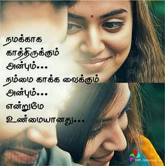 Rama Tamil Songs Lyrics, Song Lyrics, Girl Facts, Love Only, God Pictures, Fact Quotes, Picture Quotes, Beautiful Women, Feelings