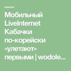 Мобильный LiveInternet Кабачки по-корейски «улетают» первыми | wodolei-ka - Дневник wodolei-ka |