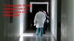 VOICE ON LINE NEWS: Το υπουργείο Υγείας «καταργεί» και τα… επισκεπτήρι... Kai, The Voice, Blog, Blogging, Chicken