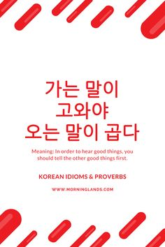 This time the expressions is: 가는 말이 고와야 오는 말이 곱다. This expression means as much as if you other people to treat you nicely, you should encourage them by treating others nicely yourself first. You can use the expression to remind people who don't treat others nicely; won't get a a lot of help from others. An English equivalent would be: What goes around, comes around. #LearnKorean #Korean #한국어
