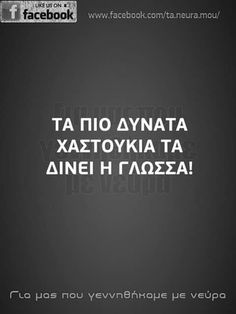 Picture Quotes, Love Quotes, Feeling Loved Quotes, Reality Of Life, Special Words, Greek Quotes, Wise Words, Quotations, Texts