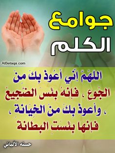 جوامع الكلم Hadith, Free Books, Words Quotes, Islam, Religious Quotes