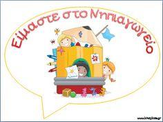 Παρουσιολόγιο για το νηπιαγωγείο με θέμα τα παιδιά