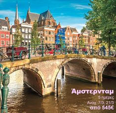 Bridge over canal in Amsterdam. Free art print of Amsterdam cityscape. Tour En Amsterdam, Living In Amsterdam, Amsterdam Things To Do In, Amsterdam Travel, Amsterdam Netherlands, Amsterdam Pays, Amsterdam Itinerary, Bruges, Rotterdam