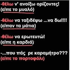 Funny Greek, Funny Quotes, Humor Quotes, Funny Stories, Funny Moments, More Fun, Haha, Jokes, Languages