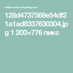 128d4737569e54df21a1ad8337630304.jpg 1200×776 пикс