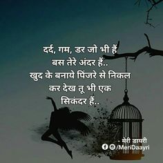 Exactly. Lahare SE darkar Mouka Kabi past nhi Karthi manme atal vishwaasho lakshy ko past karthen.