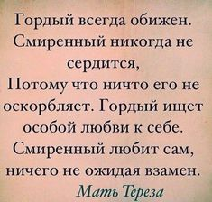 Христианская мудрость в притчах Good Life Quotes, Wise Quotes, Funny Quotes, Inspirational Quotes, Spiritual Quotes, Positive Quotes, Russian Quotes, Clever Quotes, Motivational Phrases