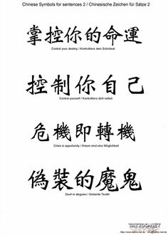 I Like This Japanese Calligraphy Shodo Quote Pinterest