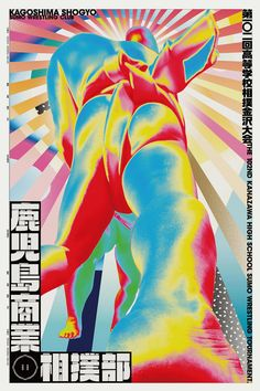 72 Posters For School Teams Participating in the High School Sumo Tournament - Unblock Coffee Poster Layout, School Posters, Japan Design, Funny Tattoos, Graphic Design Posters, Poster Designs, Outdoor Art, Grafik Design, Design Crafts