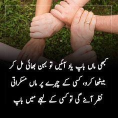 Jumma Mubarak Beautiful Images, Jumma Mubarak Images, Shab E Barat, Motivational Quotes In Urdu, Boxing Quotes, Islamic Love Quotes, Mother Quotes, Mom And Dad, Quote Of The Day