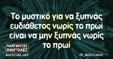 Funny Picture Quotes, Funny Quotes, Funny Greek, Greek Quotes, Greeks, Just For Laughs, Statues, Humor, Live