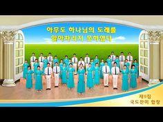 福音視頻 韓文合唱團 東方之光演唱會 第九輯 | 跟隨耶穌腳蹤網-耶穌福音-耶穌的再來-耶穌再來的福音-福音網站
