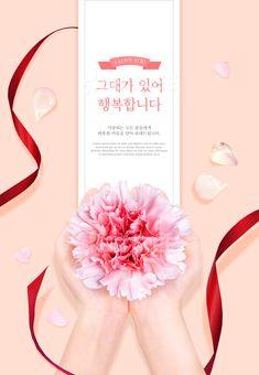 사랑과 감사3 (러블리하) D180326, 다울, 그래픽, 봄, 사랑, 감사, 꽃, 카네이션, 리본, 어버이날, 스승의날, 가족, 꽃잎, 장미, 손, 핸드모션, 배경, 백그라운드, 러블리하, 다울, 이벤트 Web Design, Garden Angels, Jewelry Photography, Promotion, Banner, Poster Ideas, Flowers, Beauty, Coloring