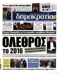 Εφημερίδα ΔΗΜΟΚΡΑΤΙΑ - Σάββατο, 21 Νοεμβρίου 2015