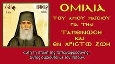 A very rare recording of the voice of Saint Paisios Athonite. He speaks about Humility and Life in Christ. Orthodox Christianity, God Loves Me, Humility, Christian Faith, Faith Quotes, Psalms, Saints, Religion, Wisdom