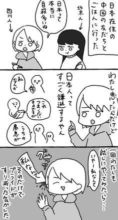 星見SK☆ツン甘な彼氏①発売中 (@Hoshimi1616) さんの漫画 | 70作目 | ツイコミ(仮) Twitter Sign Up, Manga, Shit Happens, Comics, Anime, Sleeve, Manga Comics, Anime Shows, Comic Books