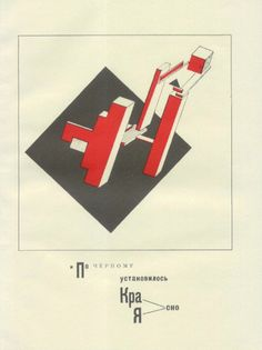 El Lissitzky, About 2 Squares, 1922  And on the black everything was made red/clear