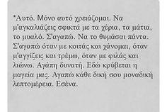 Greek Quotes, Captions, Love, Math, Words, Amor, Math Resources, Horse, Mathematics