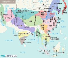 Historical Maps, World History, Asia, School, Vintage, Vintage Comics, History Of The World