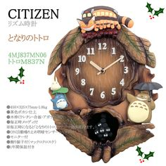 Rakuten: Citizen citizen rhythm clock My Neighbor Totoro wall clock