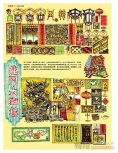 粉末都市·消失中的香港-香港-stella so-在线阅读-锋绘网