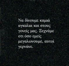 !! Advice Quotes, Reading Quotes, Word Out, Greek Quotes, English Quotes, Live Love, Love Reading, Love Words, Meant To Be