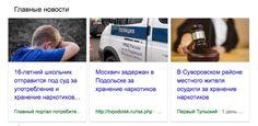 Хранение и распространение наркотиков частая новость в СМИ http://gazeta-pravo.ru/administrativnaya-i-ugolovnaya-otvetstvennost-za-xranenie-i-rasprostranenie-narkotikov/