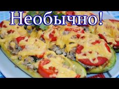 Пикантные кабачковые лодочки,блюдо,рецепт |