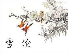 Chinese calligraphy painting ~ Sharon
