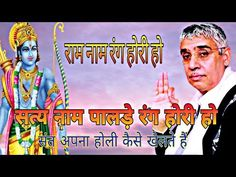 Holi 2019 - YouTube Quotes About God, Free Books, Holi, How To Get, Indian, Youtube, Youtubers, Indian People, Youtube Movies