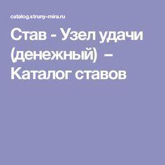 Став - Узел удачи (денежный) – Каталог ставов