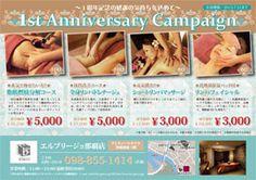 エルブリージョ那覇店「1st Anniversary Campaign」(~2013.07.31)