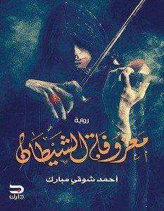 تحميل رواية معزوفة الشيطان Pdf أحمد شوقي مبارك Fiction Books Worth Reading Pdf Books Reading Arabic Books