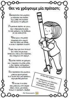 Greek Language, Grade 1, Grammar, Activities For Kids, Writing, Education, School, Teaching Ideas, Names
