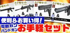 東京マルイ 電動ガン ハンドガン ガスブロ ガスブローバック セット販売 お得 激安