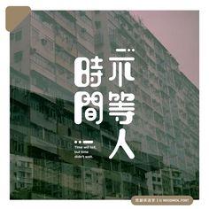 Chinese Fonts Design, Japanese Graphic Design, Chinese Typography, Typography Fonts, Word Design, Text Design, Typographic Design, Advertising Design, Graphic Design Inspiration