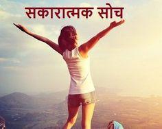 सकारात्मक सोच कैसे बनाए - पॉज़िटिव थिंकिंग की जानकारी हिंदी मे